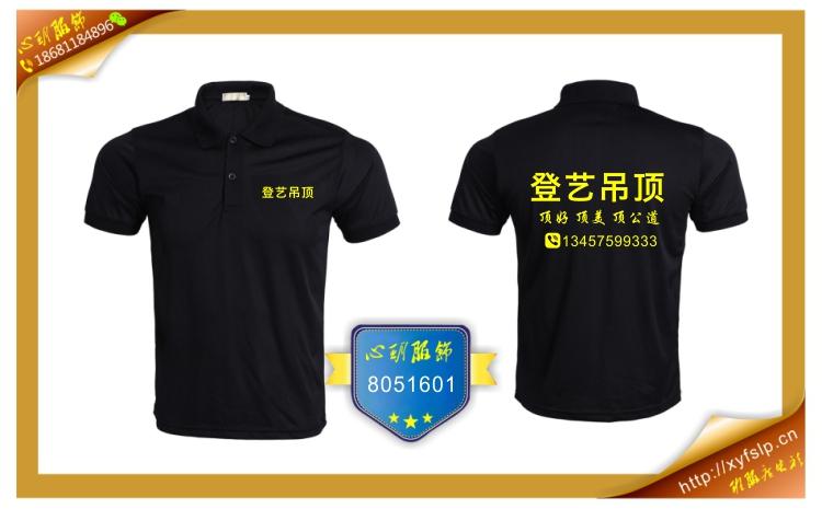 广告T恤定制